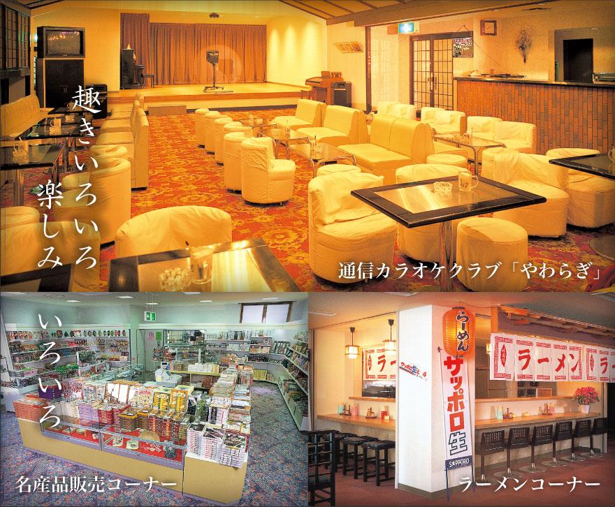 クラブ/売店の写真