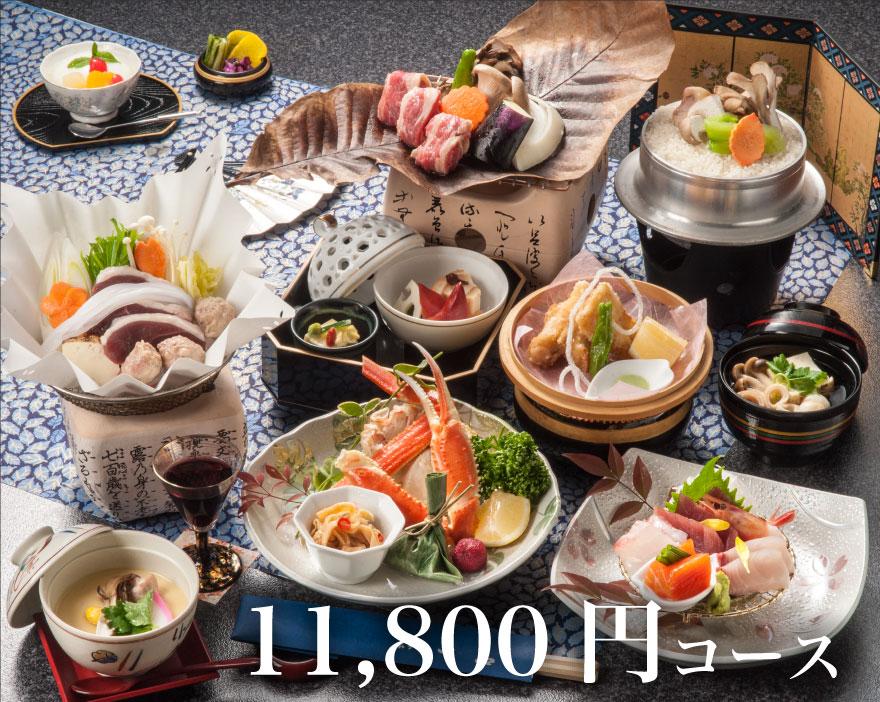 平日得プラン_11800円コースの写真