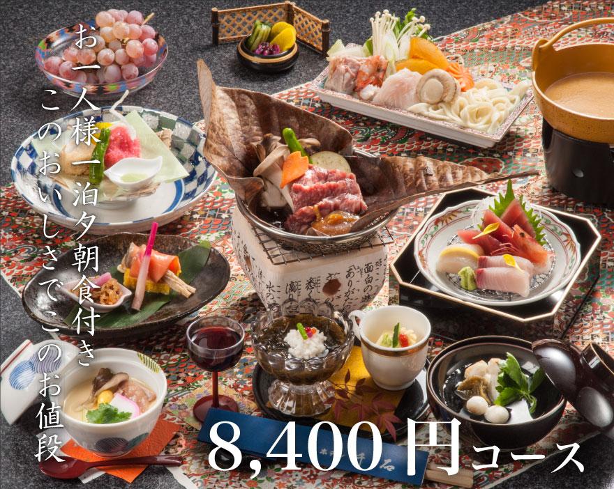 平日得プラン_8400円コースの写真